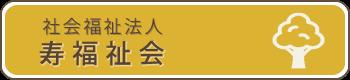 kotobuki-fukushikai